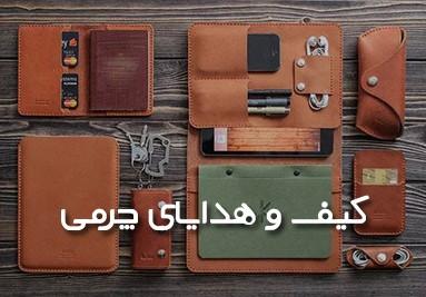 کیف و هدایای چرمی