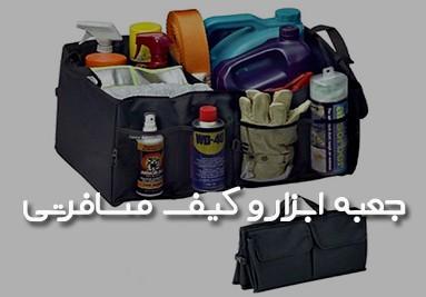 جعبه ابزار و کیف مسافرتی