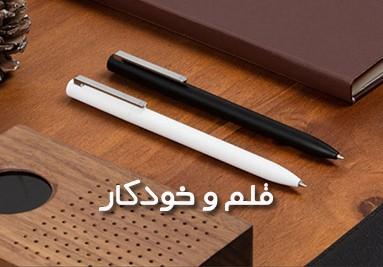 قلم خودکار